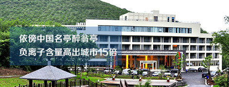 滁州九天峰度假村拓展培训基地