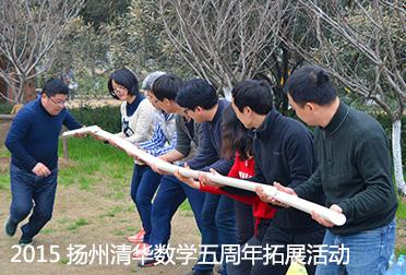 扬州清华数学五周年庆拓展活动