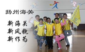2018年扬州海关青年团员团队拓展活动