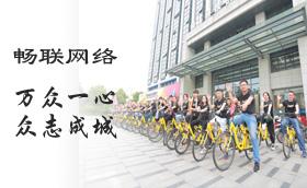2018年扬州畅联网络科技有限公司拓展活动