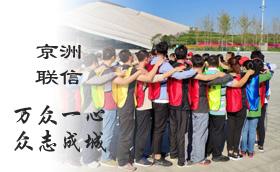 2018年京洲联信扬州税务师事务所有限公司户外拓展活动