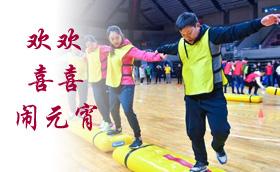 2019年扬州体育系统运动会