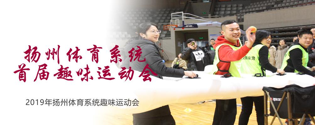 2019年扬州体育系统运动会|机关单位,扬州体育公园,趣味运动会,张晚案例,'体育系统首届趣味运动会'专题