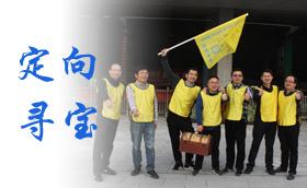 邗江区2019春季主体班团建活动