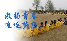 激扬青春 ,追逐梦想——梅岭中学初二年级户外拓展活动