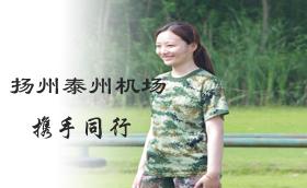 扬州泰州机场2019年新员工入职培训