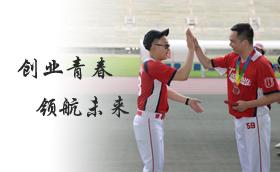 扬州市青年企业家发展领航计划(四期)棒球团建活动