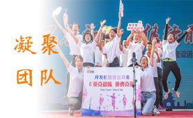 """"""" 不忘初心 继续前进""""扬州经济技术开发区第二届职工团队建设运动会"""