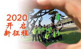 江苏嘉和新能源2020拓展活动