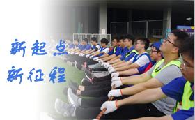 潍柴动力扬州潍柴2020年新进大学生素质拓展