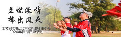 江蘇君盟&江蘇銘勛律師事務所2020年棒球團建活動