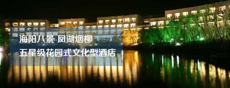 安徽黄山凤湖烟柳度假酒店拓展训练基地