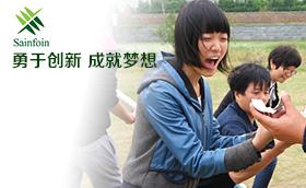 上海雪丰国际贸易2013拓展训练