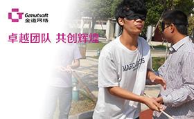 2013北京金道天成'在一起'拓展培训