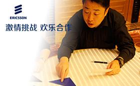 2013年爱立信高层管理拓展培训