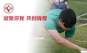 鼎牛饲料中层领导2013年拓展训练活动