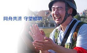 上海富汇融资租赁2013同舟共济拓展训练