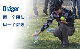 上海德尔格医疗器械2013团队拓展训练