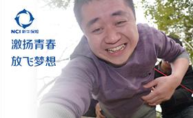 新华保险财富管理部2013拓展活动
