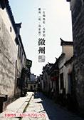"""第二十期-魅力黄山 皖美体验 众基""""徽文化""""体验之旅"""