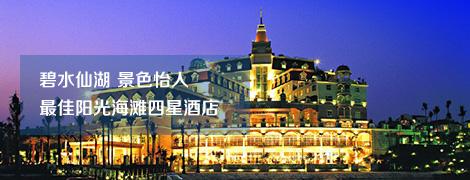 佛山南海祈福仙湖酒店拓展培训基地