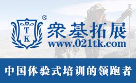 上海哪家拓展公司培训好?怎么选择好的拓展培训公司?