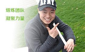 上海盛世麦田2014团队沟通拓展培训