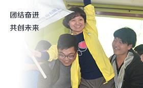 上海优城环境技术2014凝心聚力拓展培训