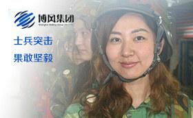 2014上海博风企?#30340;?#32858;力拓展训练