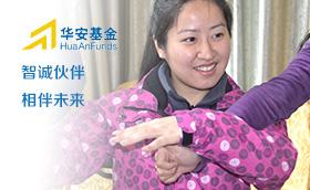 2014华安基金新人融入拓展训练