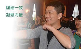 2014上海太宥恒增强领导力拓展活动