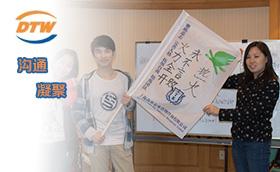 2014上海大田物流领导力拓展训练