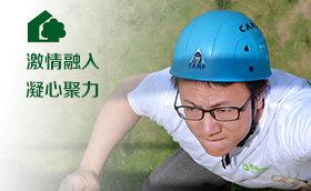 绿地集团2014新员工融入拓展训练