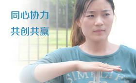 上海远辰投资团队协作拓展培训