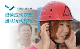 帕纳科中国2014放飞梦想拓展训练
