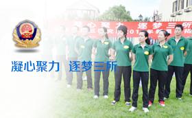 上海公安部第三研究所2014凝心聚力拓展训练