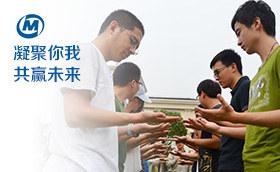 中铁物2014新员工融入拓展培训