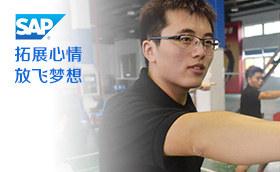 SAP新员工融入拓展培训