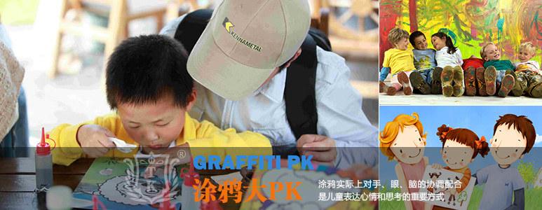 企业家庭日儿童涂鸦活动