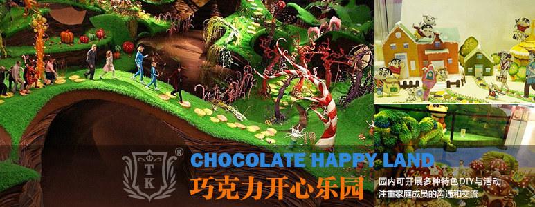 企业家庭日巧克力开心乐园