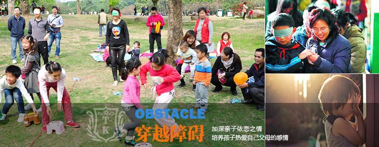 蒙住眼睛穿越障碍的家庭日活动