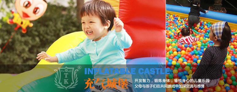 充气城堡家庭日娱乐活动
