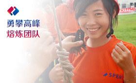 上海电力修造总厂2014熔炼团队拓展训练
