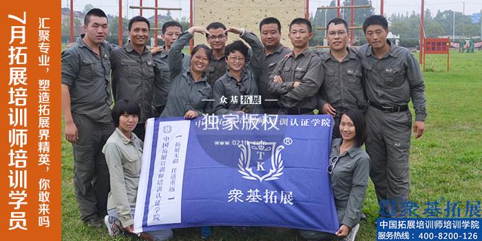 7月拓展培训师培训学员