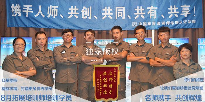 8月拓展培训师培训学员