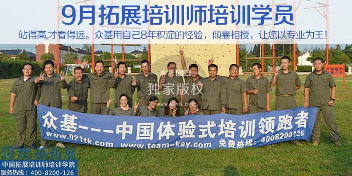 9月拓展培训师培训学员