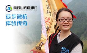 马鞍山农村商业银行2014年第二批重走徽行古道圆满落幕