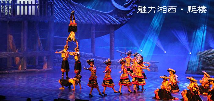 上海众基张家界4日游