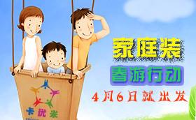 童年很短,要给孩子们最好玩的春游活动