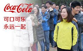 可口可乐2014鼓动人心团队拓展训练